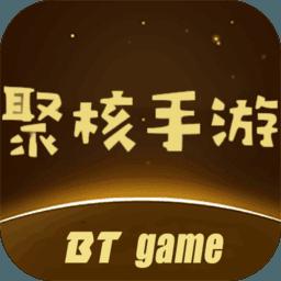 聚核手游BTv2.0.8