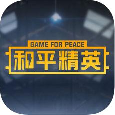 和平精英辅助器(免费)v1.0.0