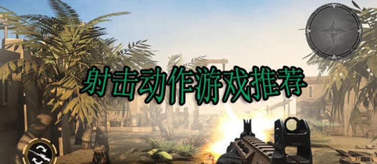 射击动作游戏推荐