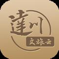 达川文旅云v1.0