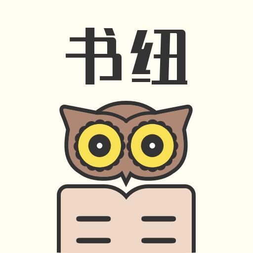 书纽v1.0.0