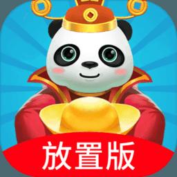 熊猫养成记游戏v1.0