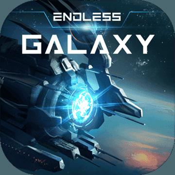 无尽银河V1.0.0