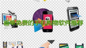 首单免费的手机购物软件推荐