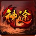 龙跃神途v2.20190509