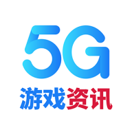 5G游戏资讯v1.0