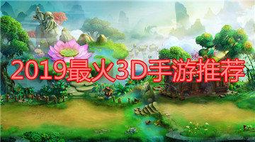 2019最火3D手游推荐