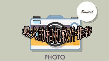 最火的相机软件推荐
