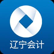 辽宁会计v1.0.0