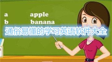 简单易懂的英语学习软件大全