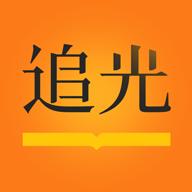 追光阅读v1.0.4.7