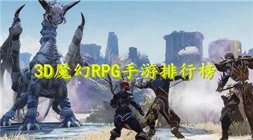 3D魔幻RPG手游排行榜