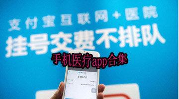 手机医疗app合集