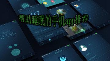帮助睡眠的手机app推荐