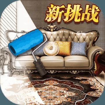 家居搭配大师v1.1.6