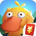 疯狂合体鸭红包版v1.0.0