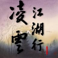 凌云江湖行v1.0