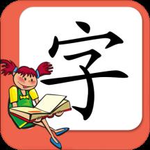 小学生练字