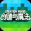 创造与魔法游戏官方版