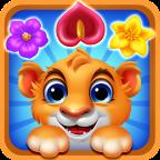 狮子历险记v2.7.2