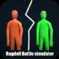 人偶战斗模拟器2