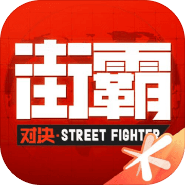 街霸对决正式版本v1.0