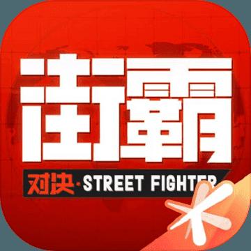 街霸对决最新官网版v1.0.20