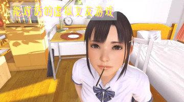 能对话的虚拟女友游戏