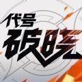 王者荣耀dnf手游官网版