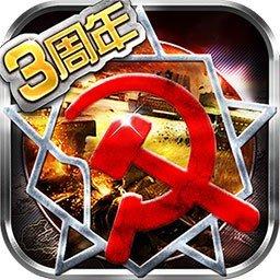 红警世界破解版无限钻石