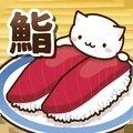 猫咪偷吃寿司汉化版