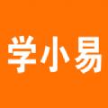 学小易appv1.1.3