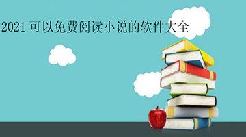 2021可以免费阅读小说的软件大全