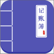 建筑记账簿v4.3.3