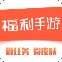 福利手游v5.0.1