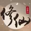 无厘头修仙v1.0