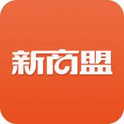 新盟商app