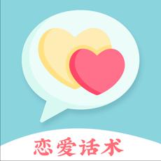 恋爱话术v1.0