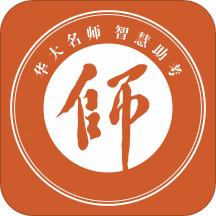 华大名师v1.0.1