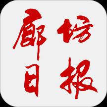 廊坊日报v2.3.9