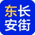 东长安街v1.0.2