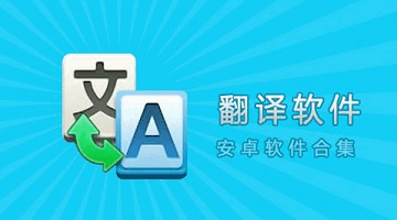 好用的英文翻译器app下载