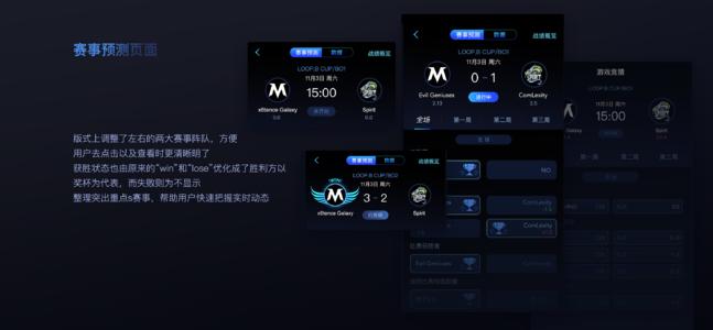 电竞软件app推荐
