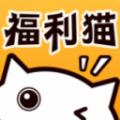 福利猫无限金币版v3.2.1.3