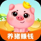 猪猪庄园红包版v1.0