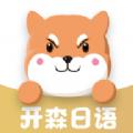 开森日语v1.1.8
