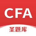 CFA圣题库
