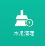木瓜清理v1.0.36