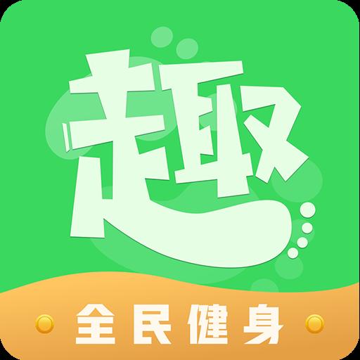 趣步行app