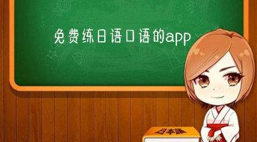 免费练日语口语的app